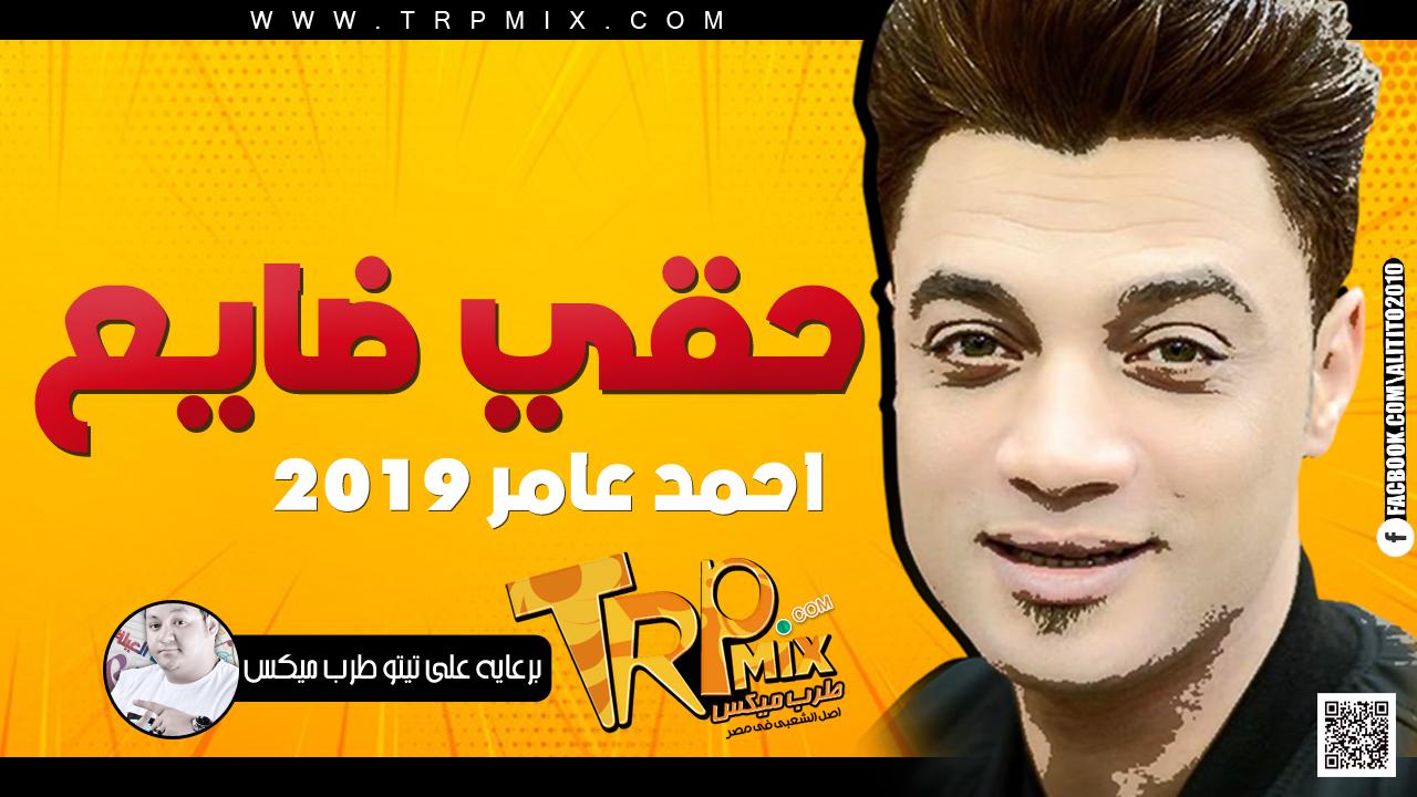 احمد عامر 2019, - موال, حقي ضايع, مع الموسيقار, حماده محرم,