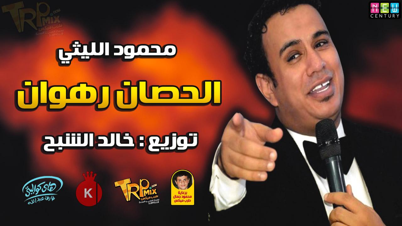 اغنية الحصان رهوان - غناء محمود الليثي - توزيع درامز خالد الشبح 2019