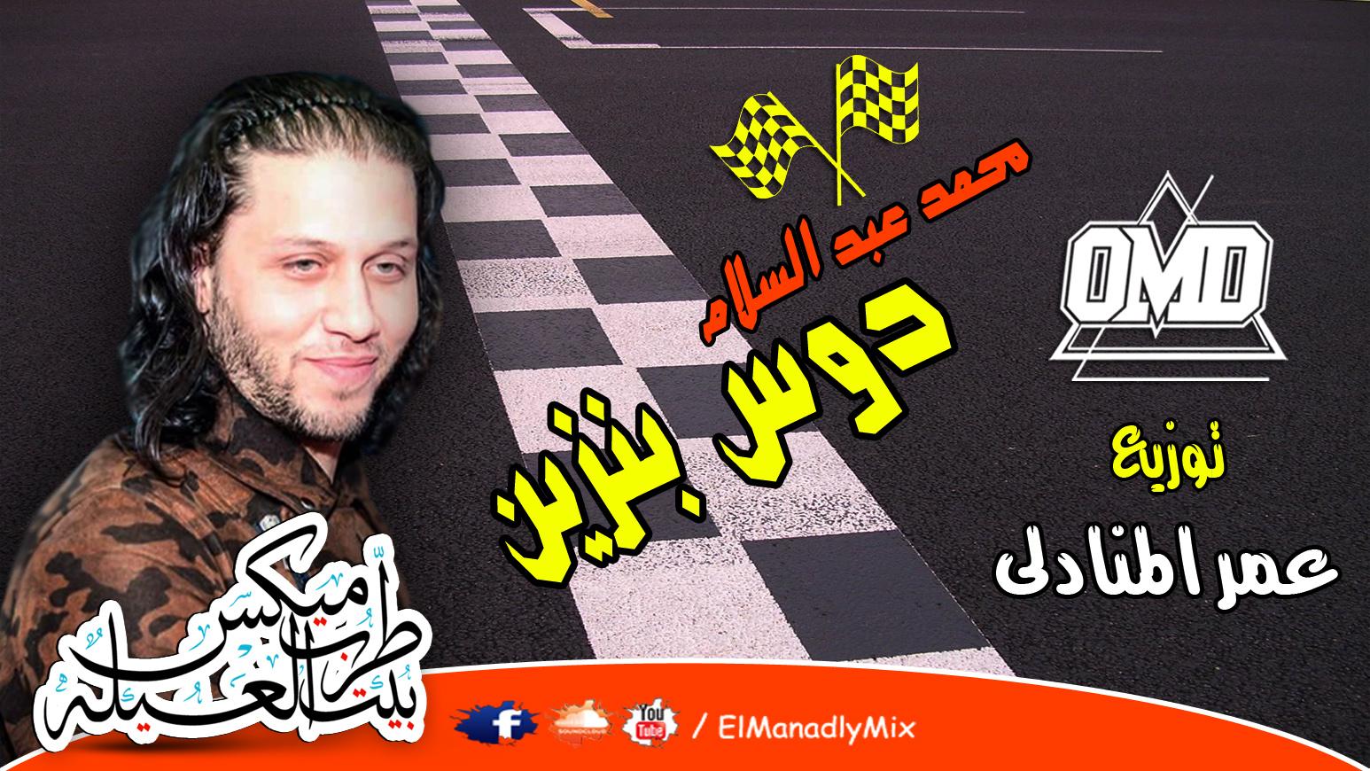 حصريا مزيكا دوس بنزين - محمد عبد السلام توزيع درامز عمر المنادلى 2019
