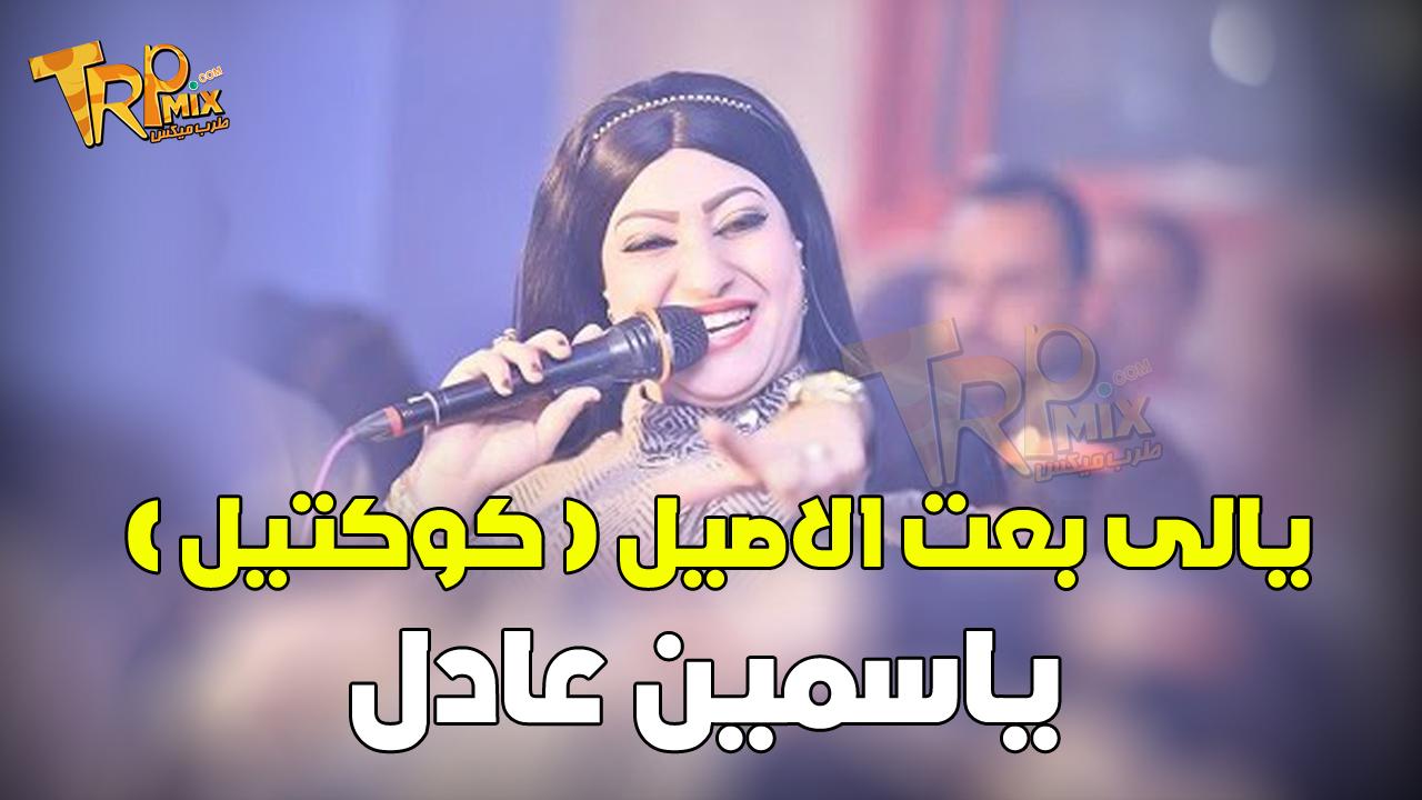 سلطانة الطرب ياسمين عادل 2019 / موال يالى بعت الاصيل (كوكتيل )