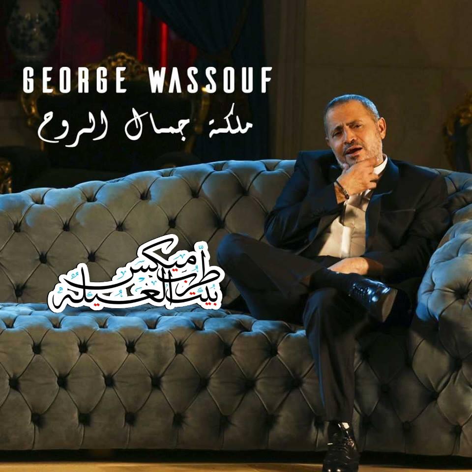 اغاني جورج وسوف mp3 تحميل مباشر