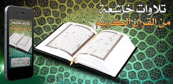تلاوات خاشعه – لعدد من القراء العالم الاسلامى