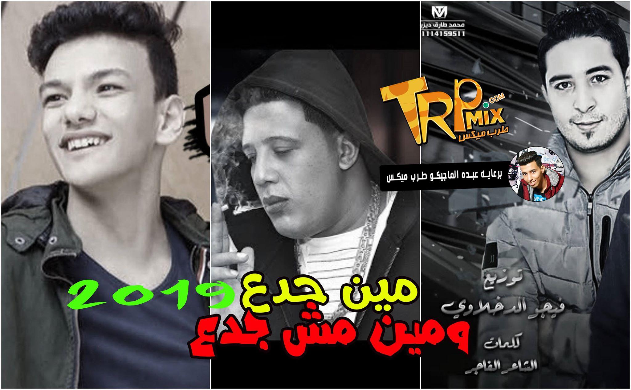 مين جدع | حمو بيكا – حوده بندق 2019