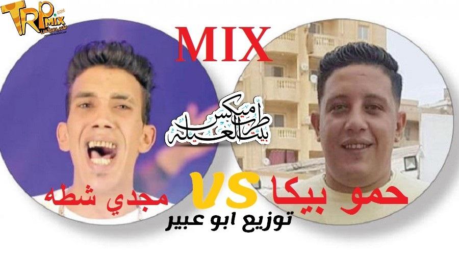 ميكس خناقة مجدي شطة و حمو بيكا - توزيع ابو عبير 2019