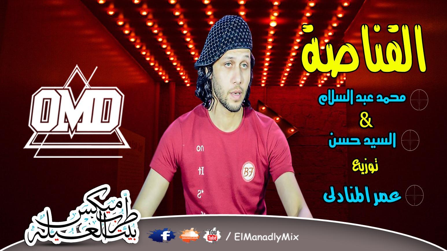 مزيكا القناصة - محمد عبد السلام والسيد حسن توزيع درامز عمر المنادلى 2019