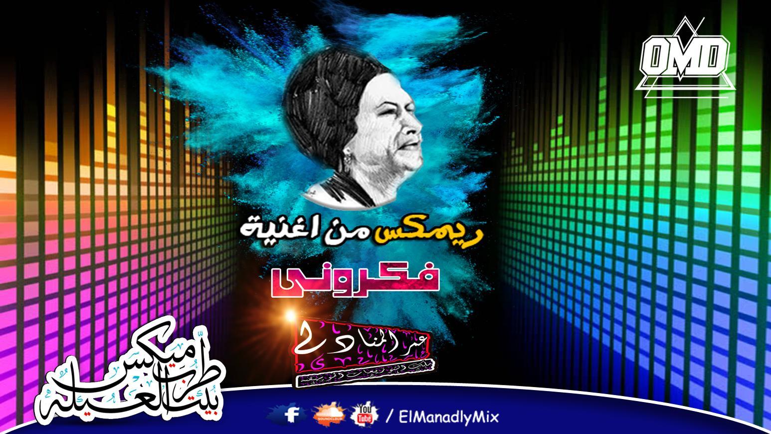 ميكس من اغنية فكرونى - ام كلثوم توزيع عمر المنادلى 2019