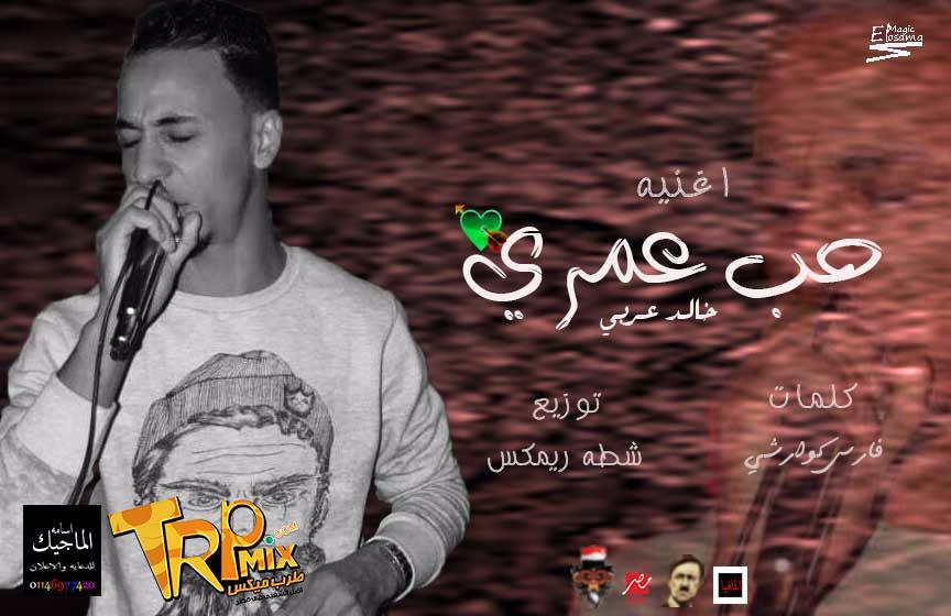 اغنية حب عمري غناء خالد عربي توزيع شطة ريمكس 2019