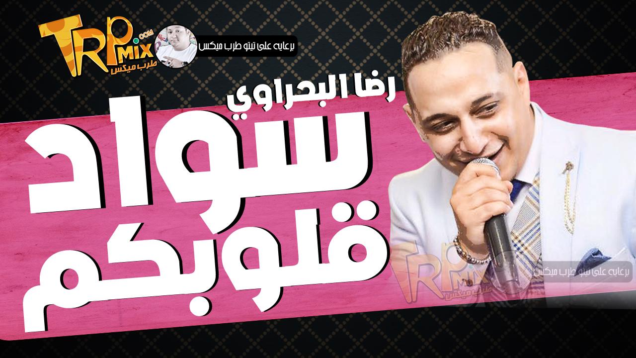 حصريا رضا البحراوي | سواد قلوبكم MP3 | شعبي 2019
