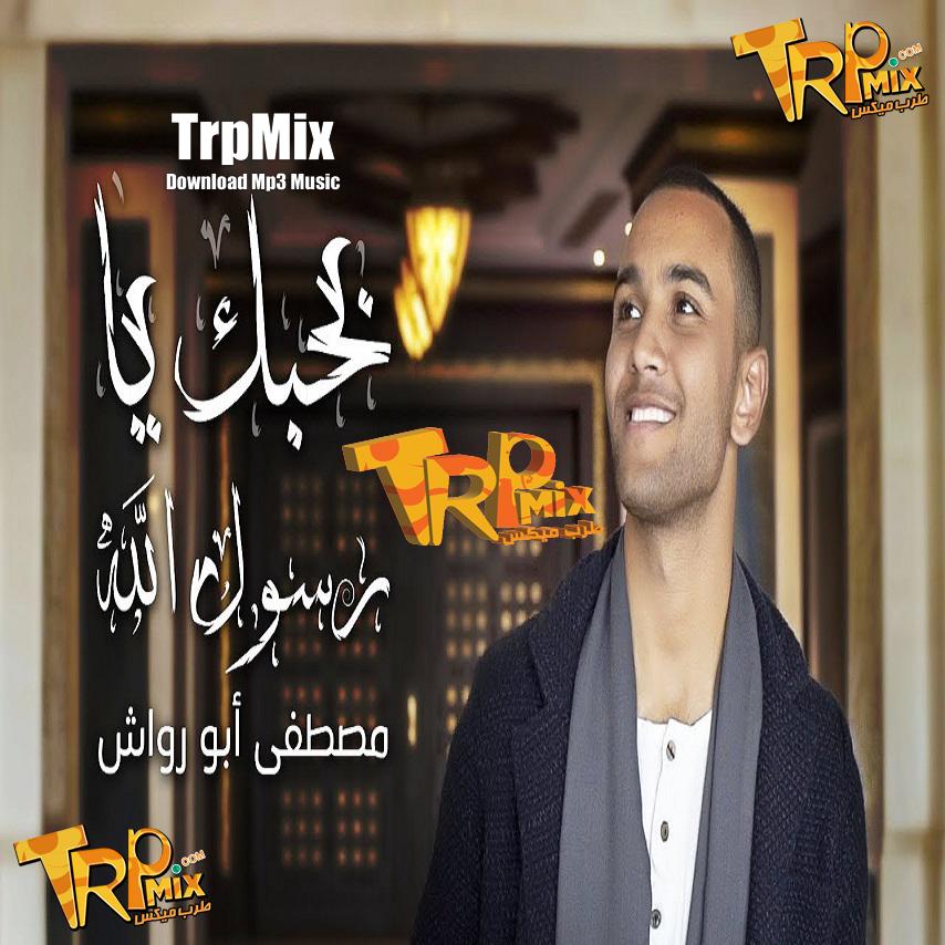 بحبك يا رسول الله غناء مصطفي ابو رواش توزيع احمد عادل برعايه طرب ميكس