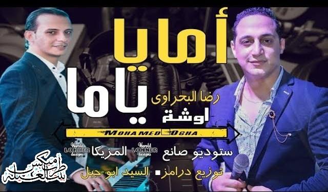 رضا البحراوى ومحمد اوشا اغنية امايا ياما توزيع درامز العالمى السيد ابو جبل 2019
