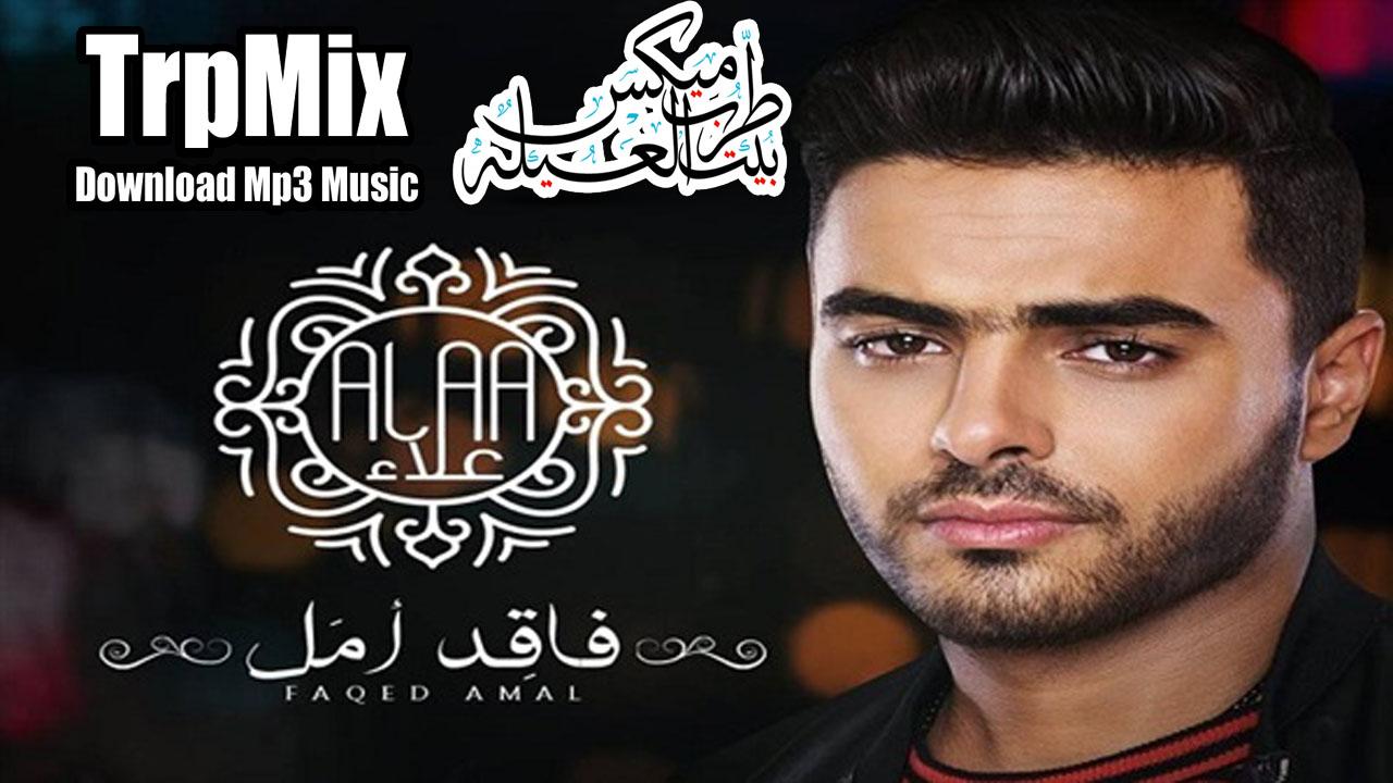 اغنية احمد علاء - فاقد امل