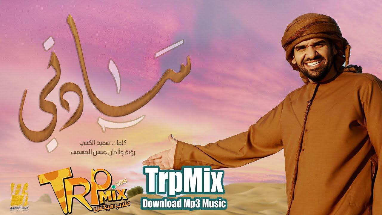 اغنية سادتي حسين الجسمي