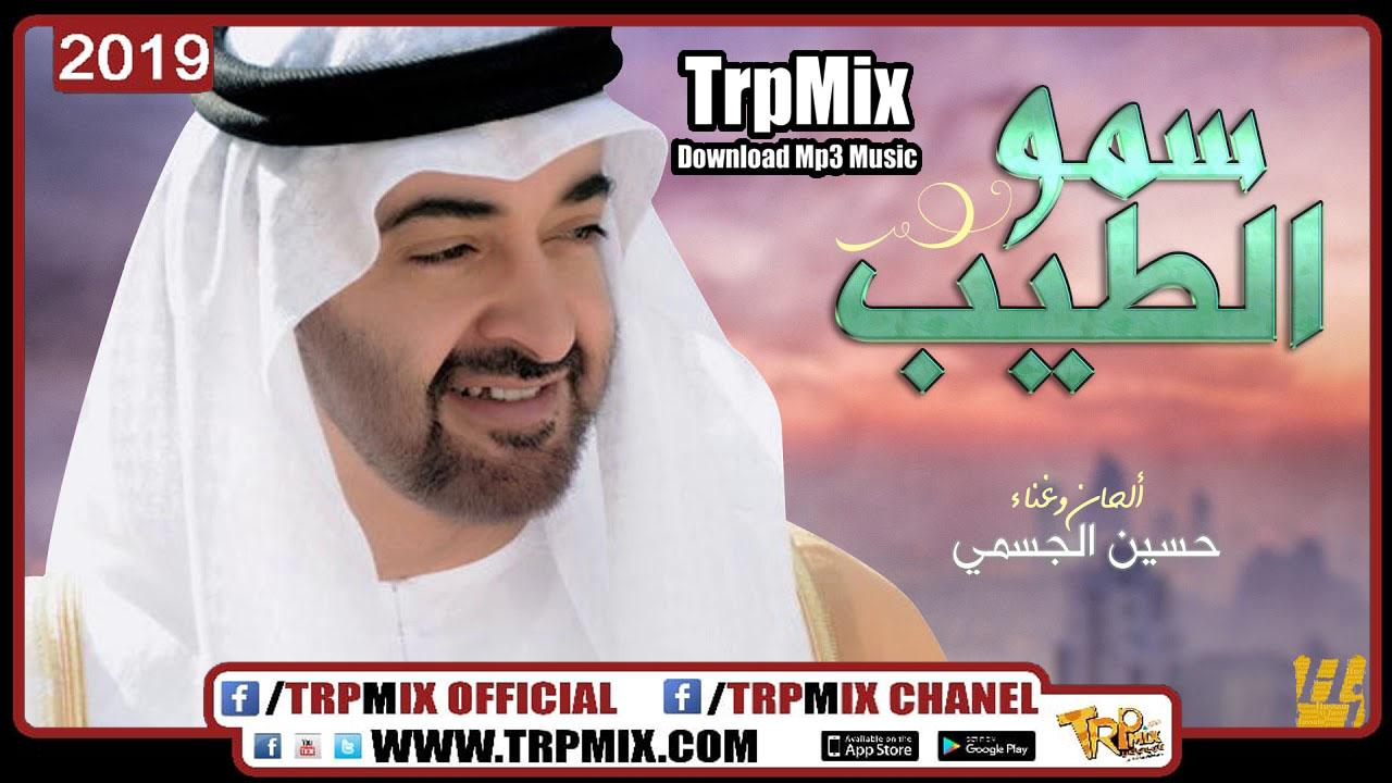 حسين الجسمي - سمو الطيب