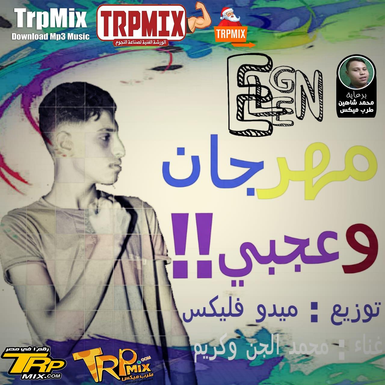 مهرجان وعجبي غناء محمد الجن وكريم توزيع ميدو فليكس برعايه طرب ميكس