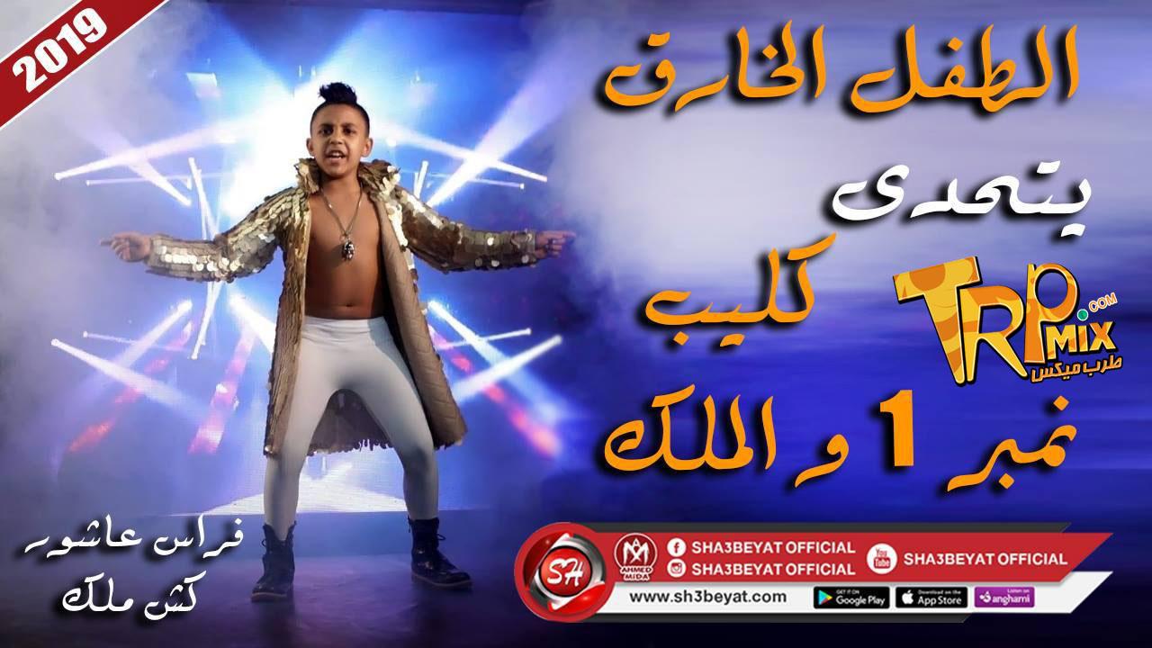 كش ملك الطفل الخارق فراس عاشور كليب الملك 2019 ( اقوى طفل فى مصر