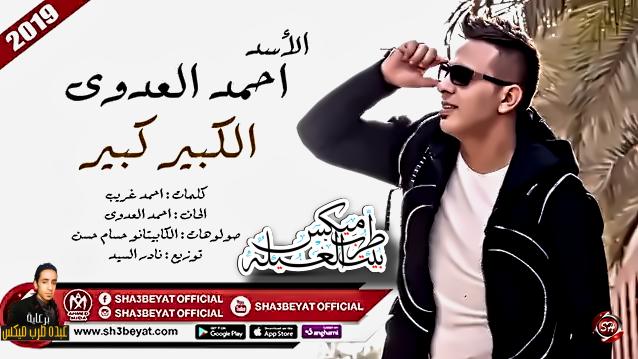 الاسد احمد العدوى اغنية الكبير كبير 2019 توزيع نادر السيد برعاية مافيا طرب ميكس.mp3