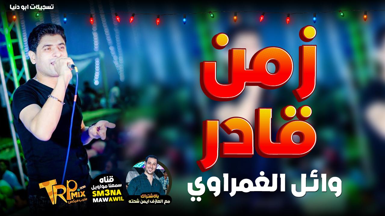 وائل الغمراوي 2019 - زمن قادر MP3
