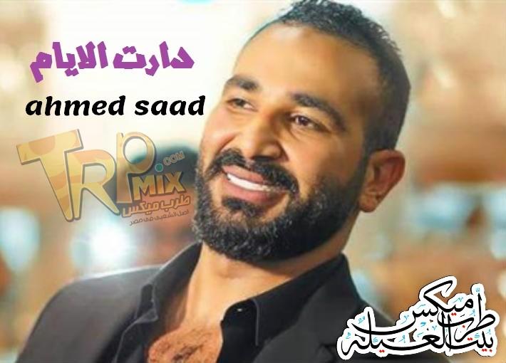 استماع وتحميل اغنية دارت الأيام بصوت الجبل احمد سعد mp3