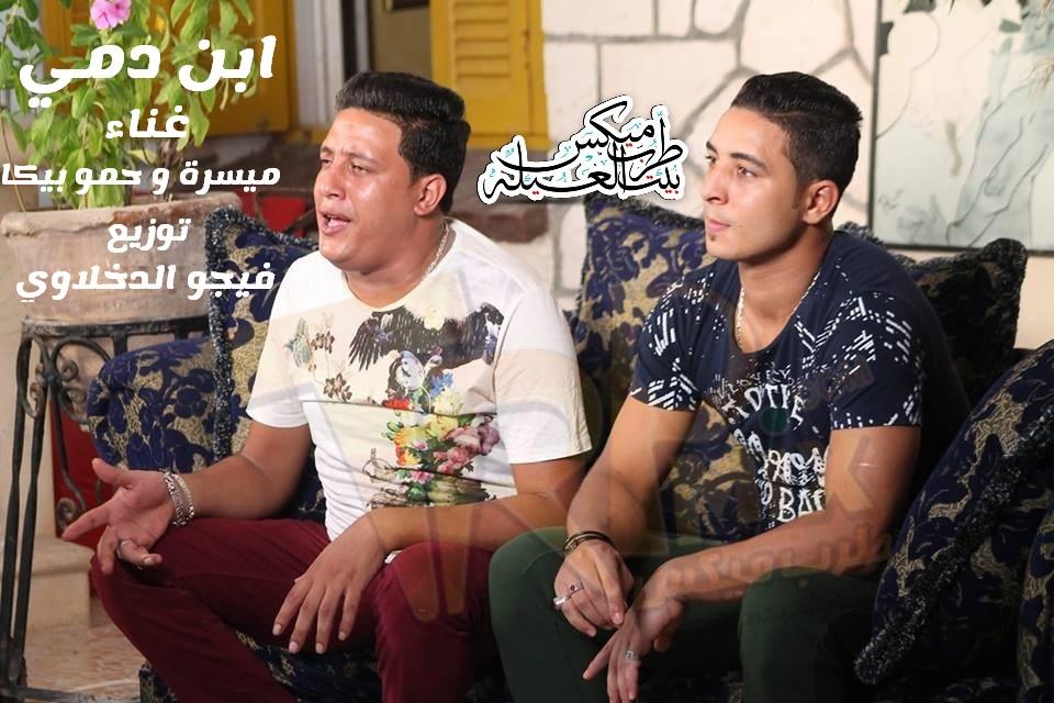 استماع وتحميل مهرجان ابن دمي غناء حمو بيكا و ميسو ميسرة توزيع فيجو الدخلاوي mp3