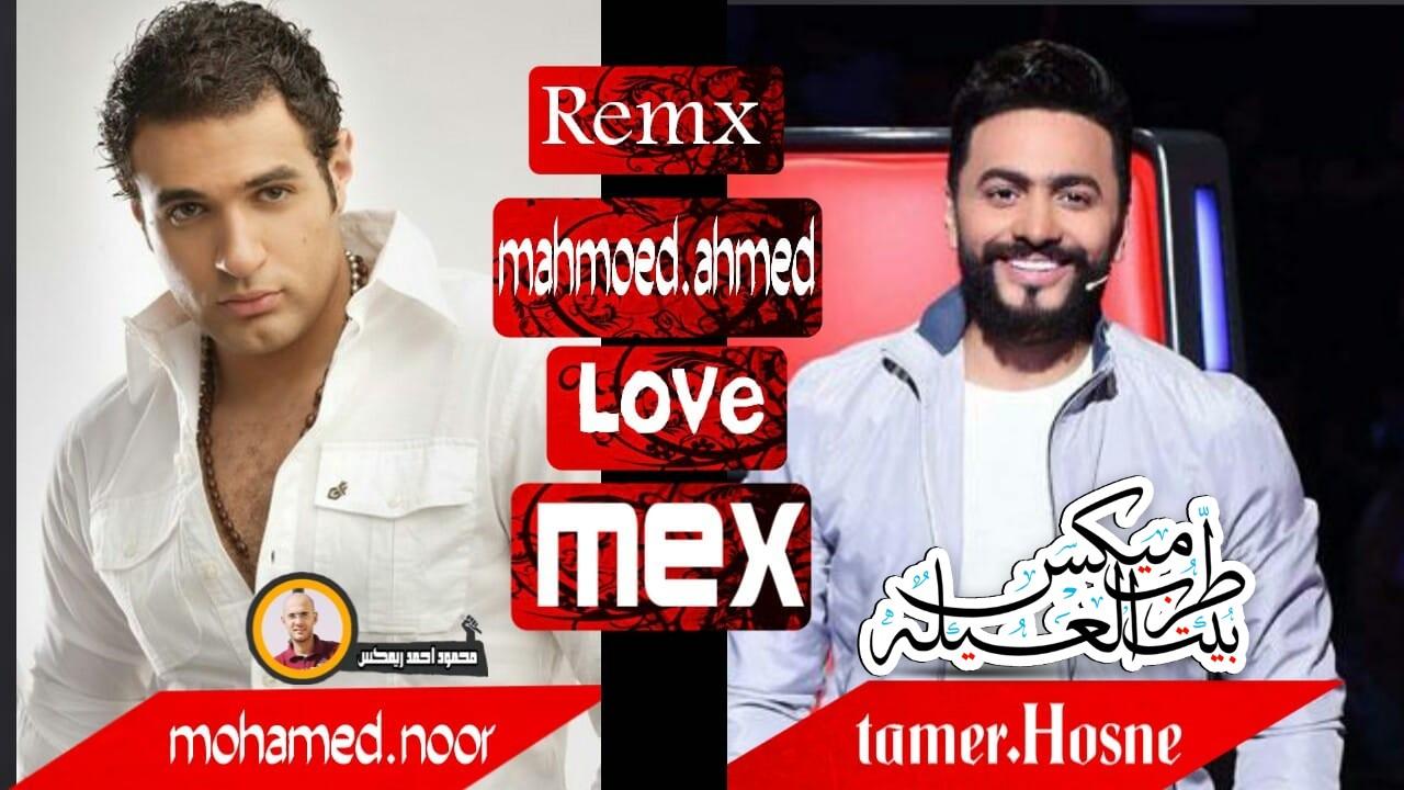 استماع وتحميل ميكس الحب - تامر حسني و محمد نور - توزيع محمود احمد MP3