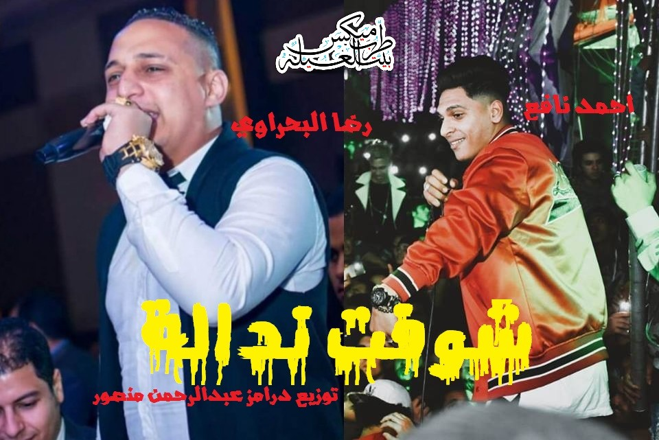 مهرجان شوفت نداله - رضا البحراوي و احمد نافع - توزيع حريقه- درامز عبدالرحمن منصور
