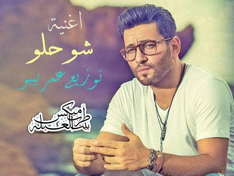 اغنية شو حلو زياد برجي توزيع دارمز عمر بيبو 2019