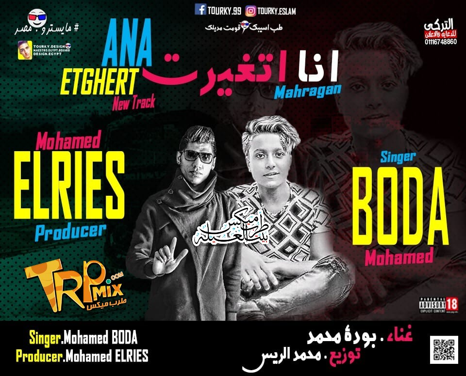 مهرجان انا اتغيرت مصلحتي قبل مصلحتكو غناء بودة محمد - توزيع محمد الريس MP3