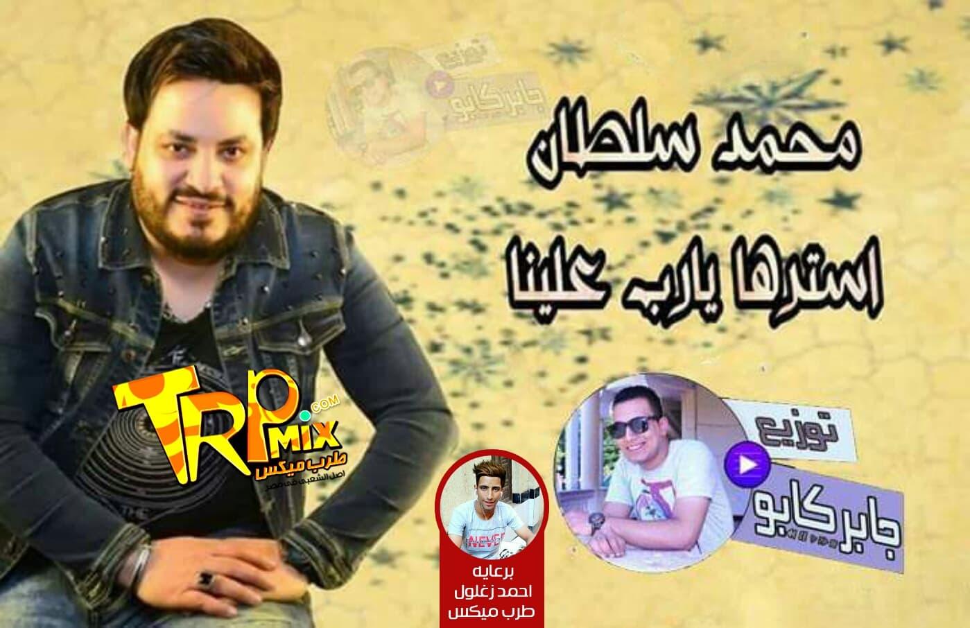 اغنية محمد سلطان استرها علينا يارب توزيع درمز العالمي جابر كابو 2019
