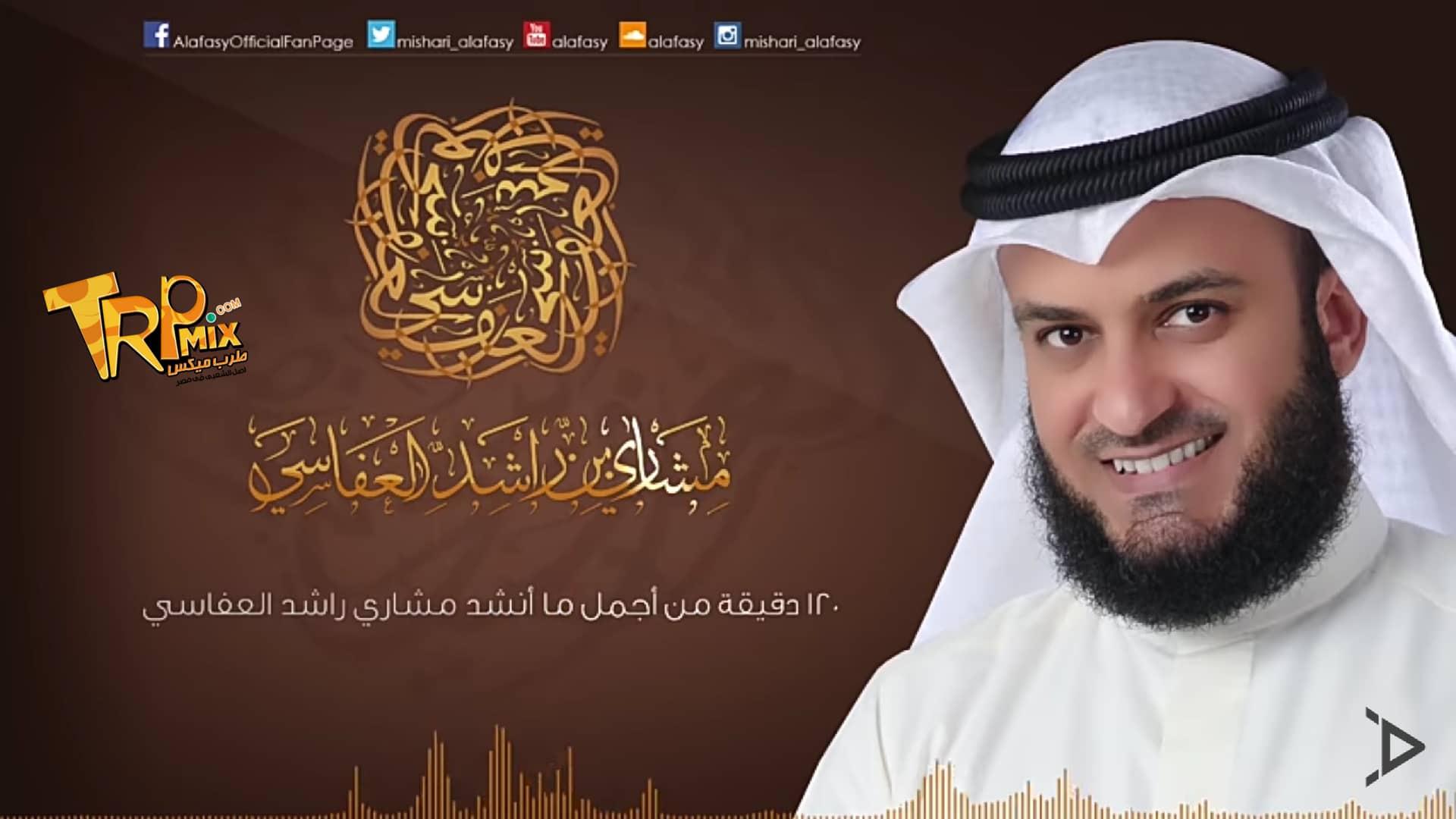 تحميل جميع أناشيد الشيخ  مشارى راشد  العفاسى  الجزء الثانى
