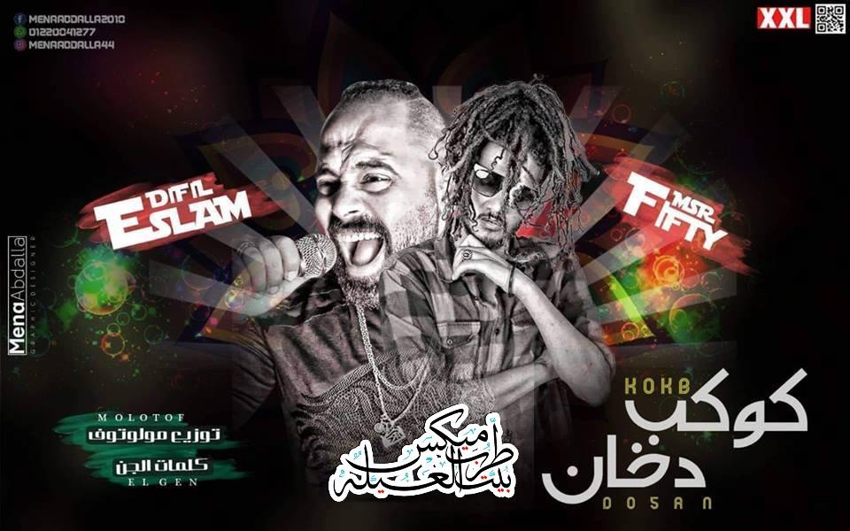 استماع وتحميل مهرجان كوكب دخان فيفتي مصر و اسلام الديفيل - توزيع مولوتوف MP3 كلمات مصطفي الجن
