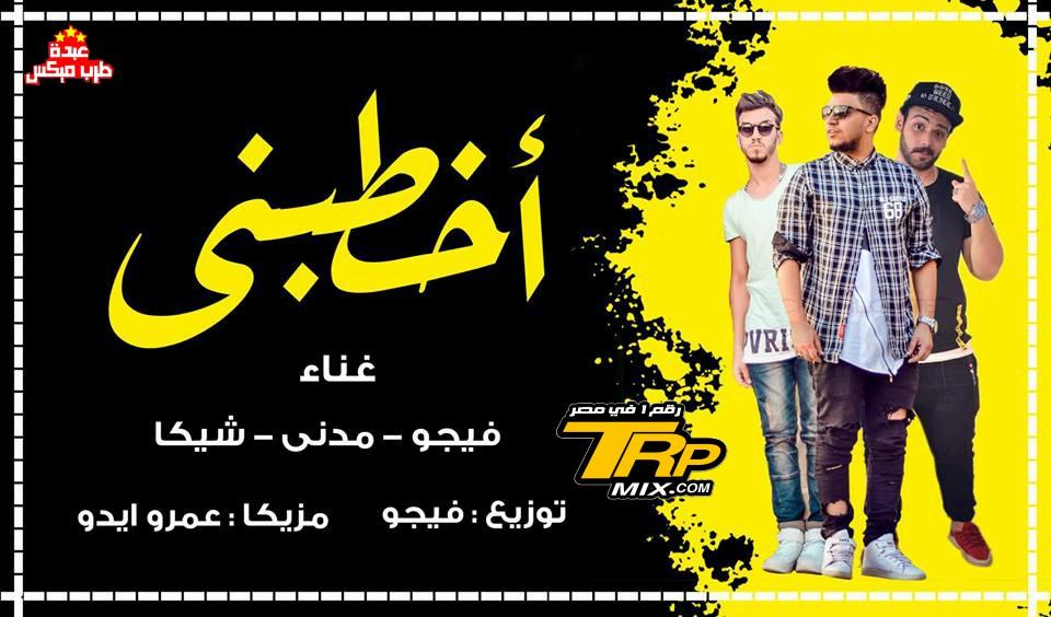 مهرجان اخطبنى 2019 غناء فيجو ومدنى وشيكا مزيكا عمرو ايدو برعاية مافيا طرب ميكس.mp3