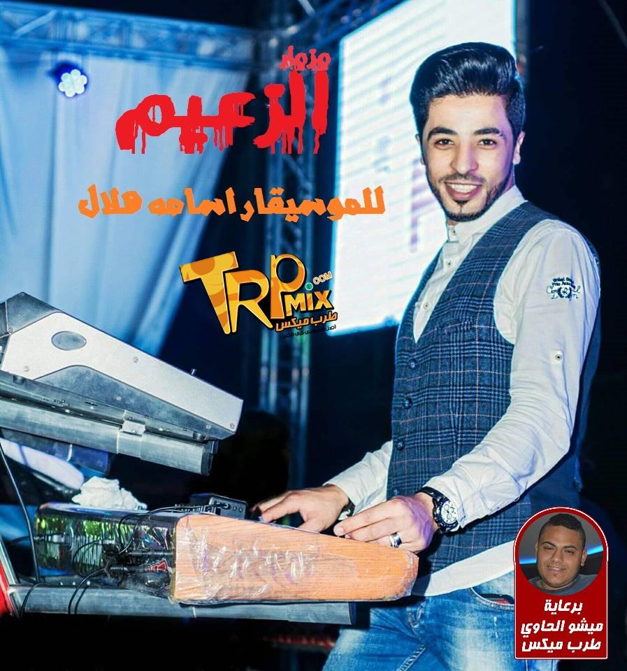 مزمار الزعيم للموسيقار اسامة هلال | هيكسر الدنيا افجر حظ في 2019 هيخرب الافراح