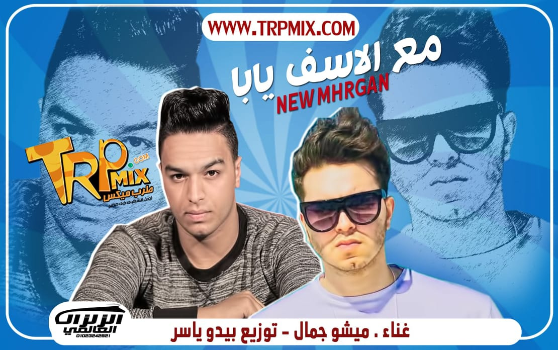اغنية مع الاسف يابا – ميشو جمال توزيع بيدو ياسر