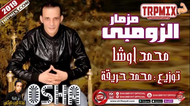 مزمار الزومبى 2019 عازف اورج اوشا توزيع محمد حريقة برعاية مافيا طرب ميكس.mp3