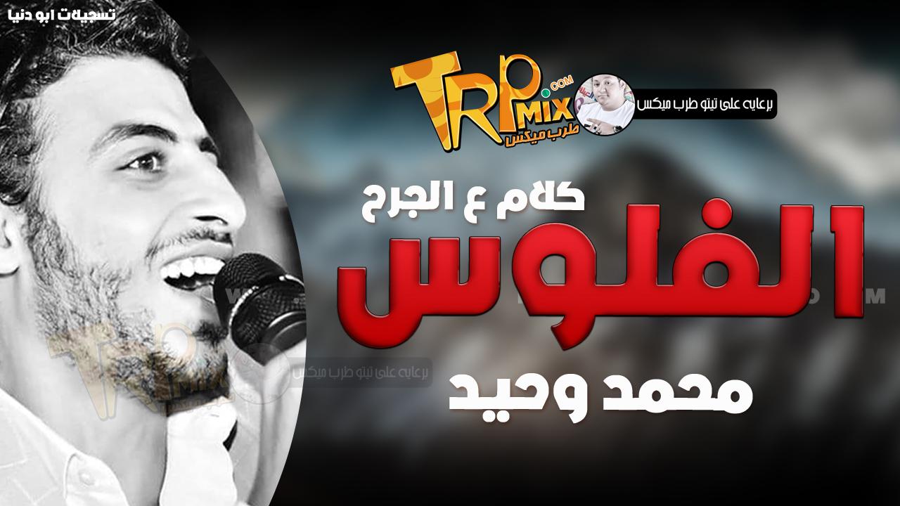 محمد وحيد, 2019, - الفلوس, MP3,