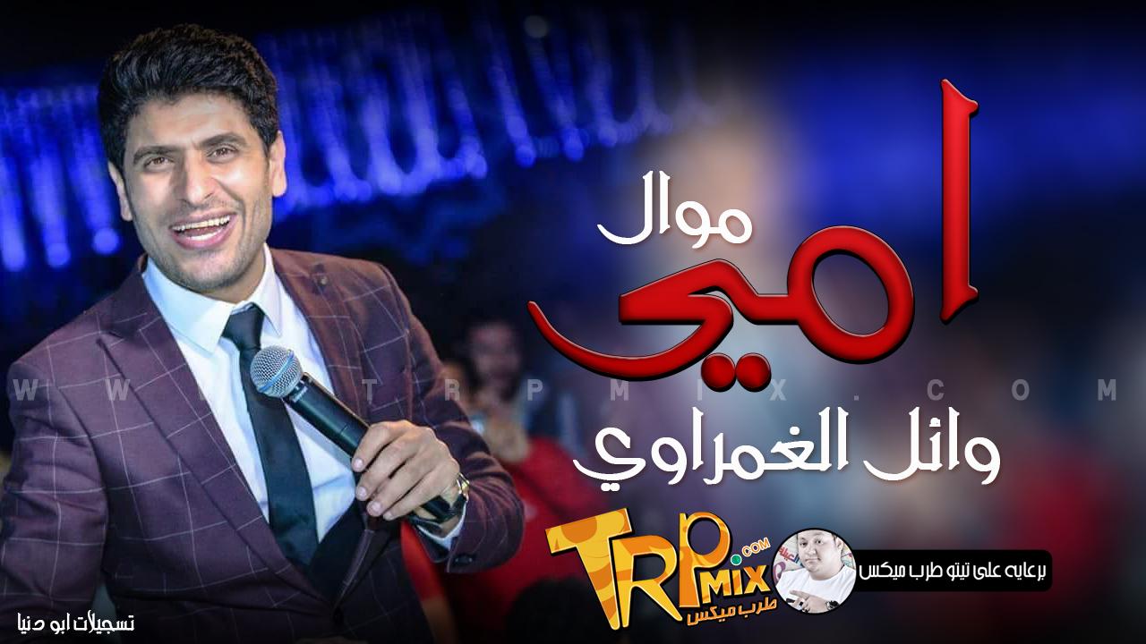 وائل الغمراوي 2019 امي MP3