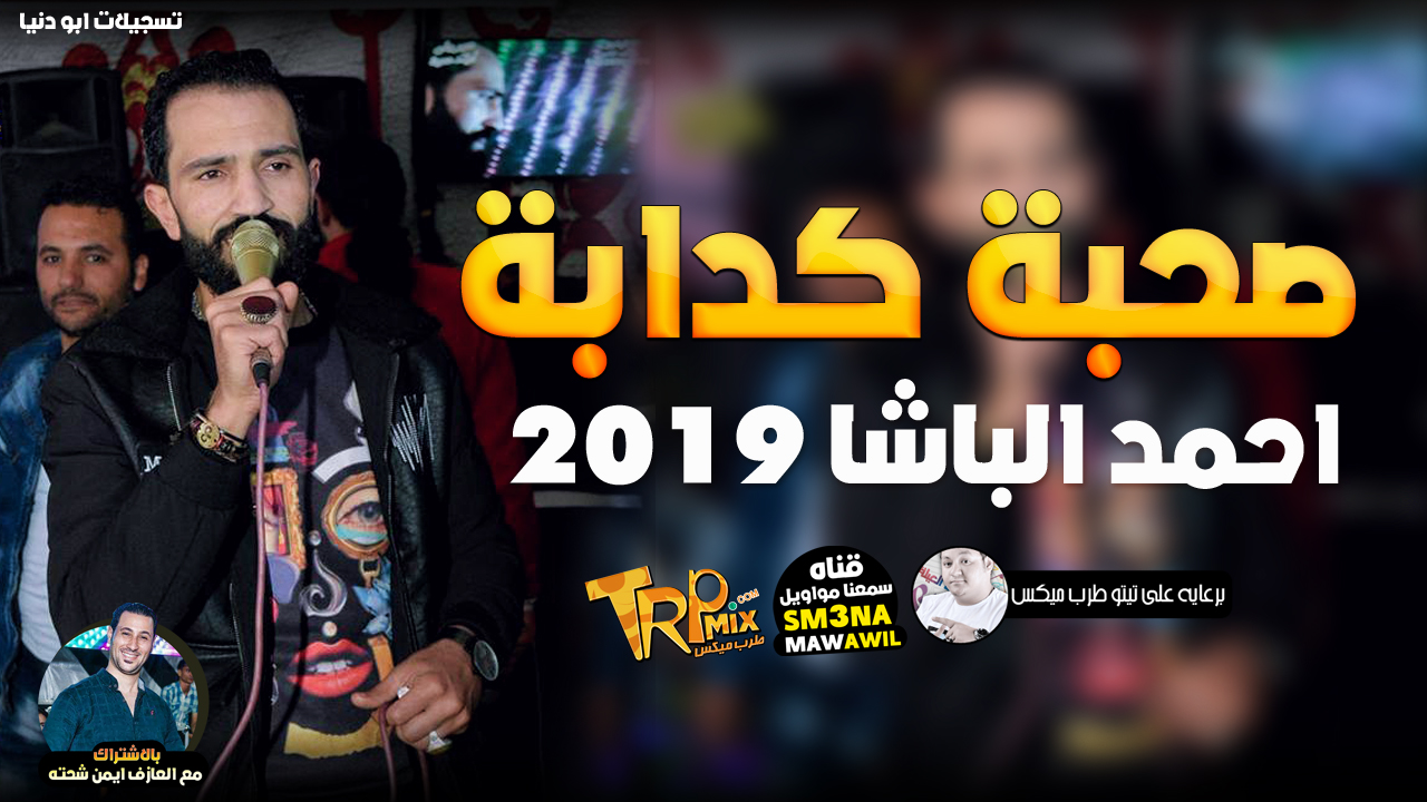 احمد الباشا 2019 / صحبة كدابة MP3
