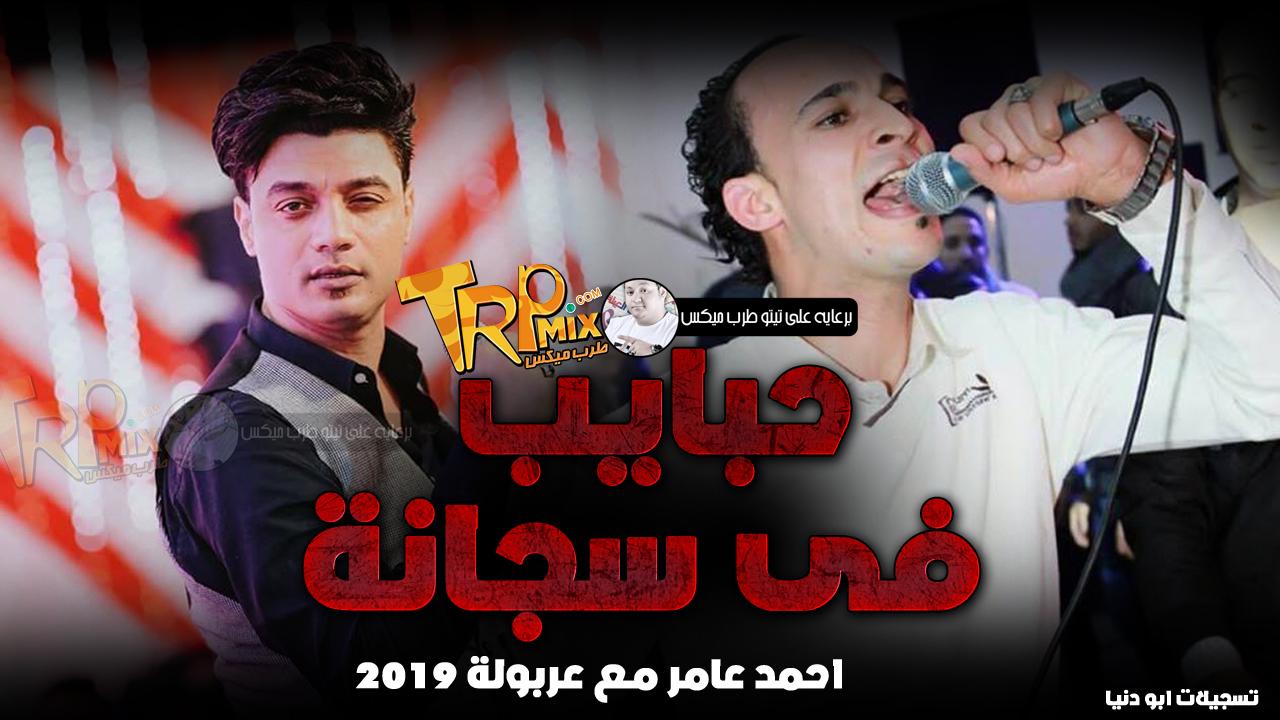 احمد عامر 2019   حبايب فى سجانة MP3