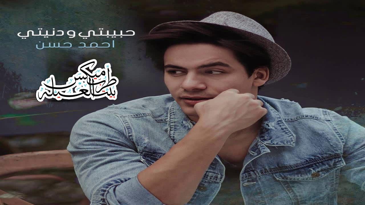 استماع وتحميل اغنية احمد حسن حبيبتي ودنيتي MP3