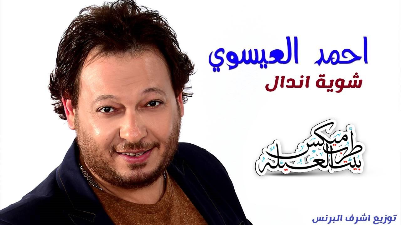 استماع وتحميل شوية اندال - غناء احمد العيسوي - توزيع اشرف البرنس MP3
