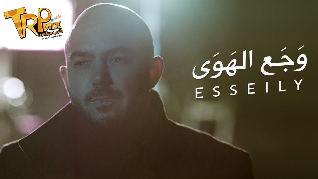 استماع وتحميل اغنية محمود العسيلي وجع الهوي Mp3