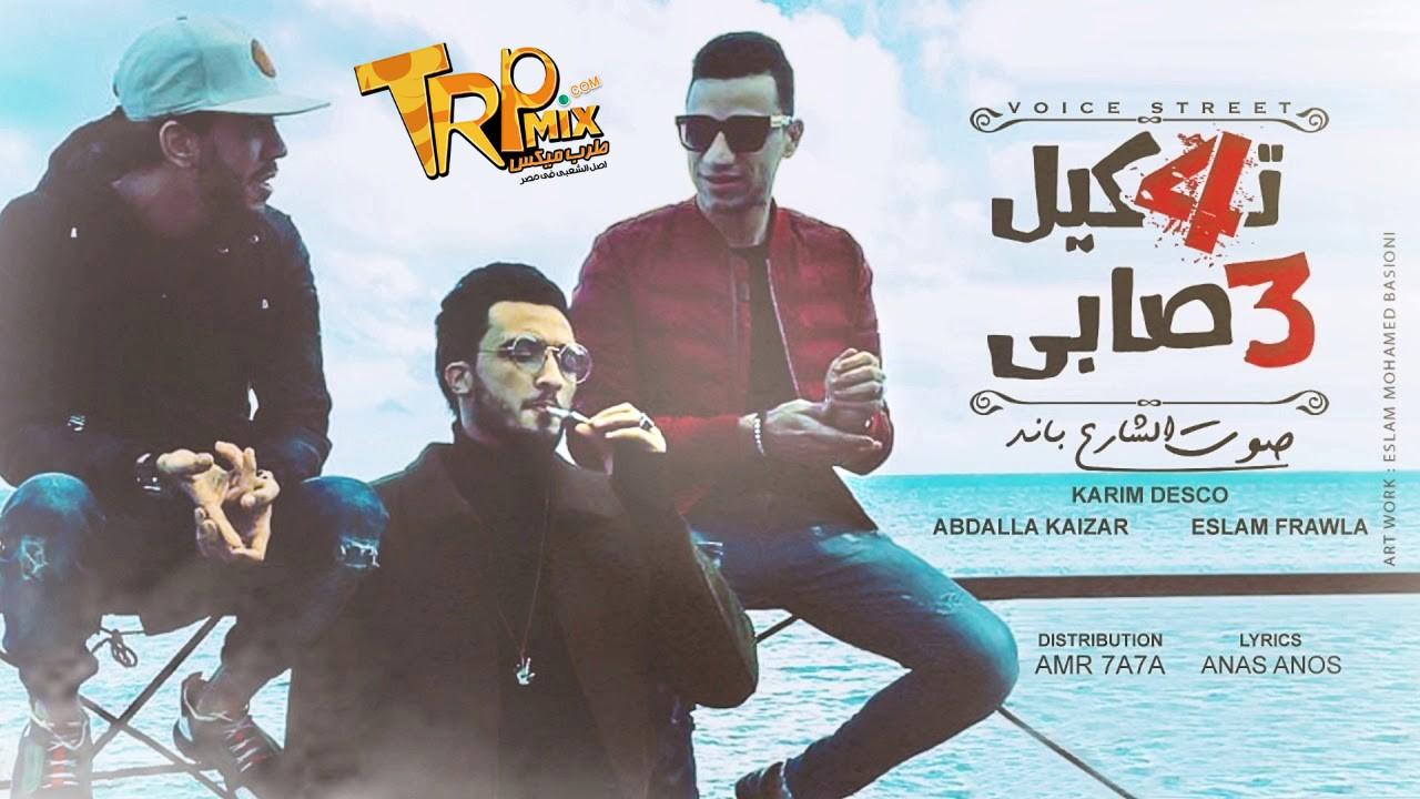 مهرجان تشكيل عصابي غناء صوت الشارع كريم ديسكو فراوله كيزر توزيع عمرو حاحا