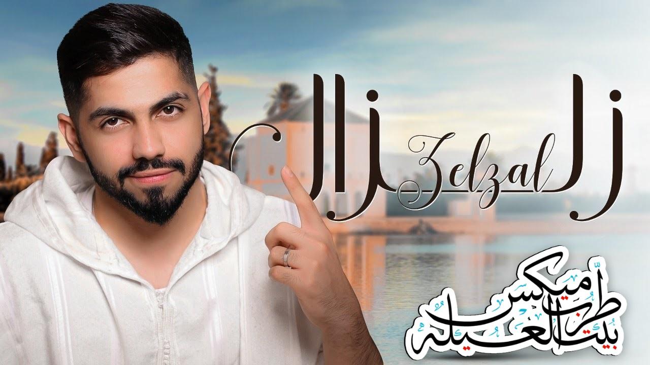 استماع وتحميل اغنية محمد الشحي زلزال Mp3