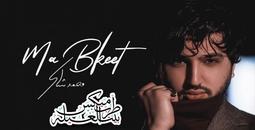 استماع وتحميل اغنية محمد شاكر ما بكيت Mp3