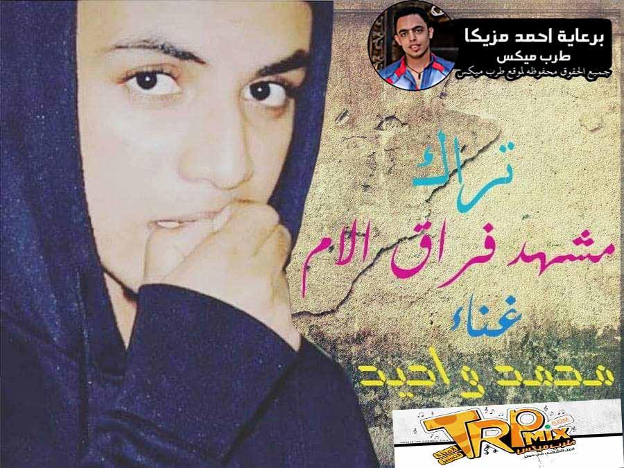تراك مشهد فراق الالم غناء محمد واحيد2019