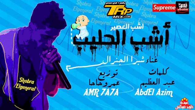 مهرجان اشرب الحليب 2019 غناء شبرا الجنرال توزيع عمرو حاحا برعاية مافيا طرب ميكس.mp3