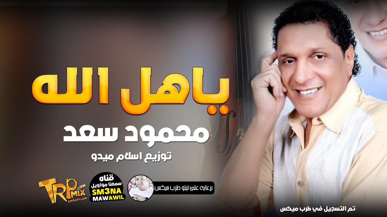 اغنية ياهل الله 2019 محمود سعيد MP3