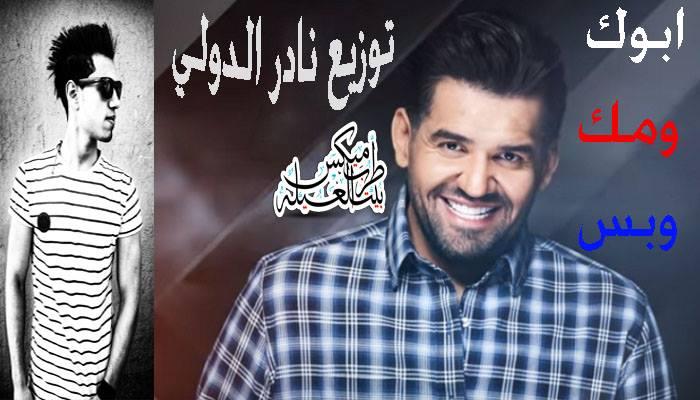 اغنية ابوك و امك وبس - غناء حسين الجسمي - توزيع درامز نادر الدولي 2019