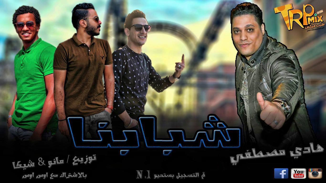 مهرجان شبابنا غناء هادي مصطفي - بالاشتراك مع اوس اوس - توزيع مانو و شيكا 2019