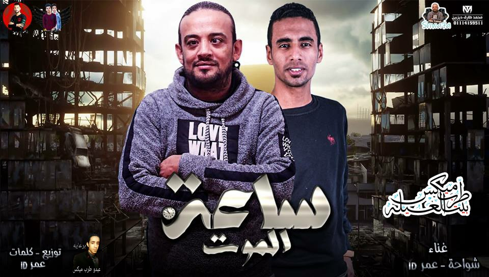 ID مهرجان ساعة الموت 2019 غناء شواحة ابو كمال وعمر .mp3